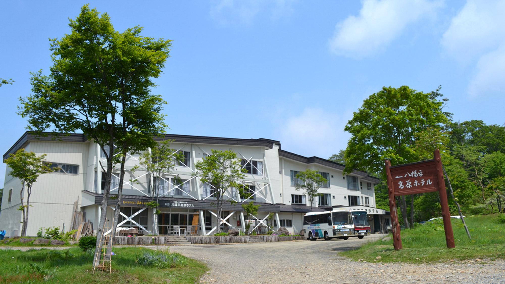 八幡平温泉郷 八幡平高原ホテル image