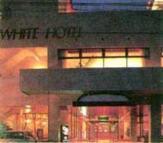 フジホワイトホテル
