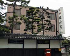 北村屋旅館