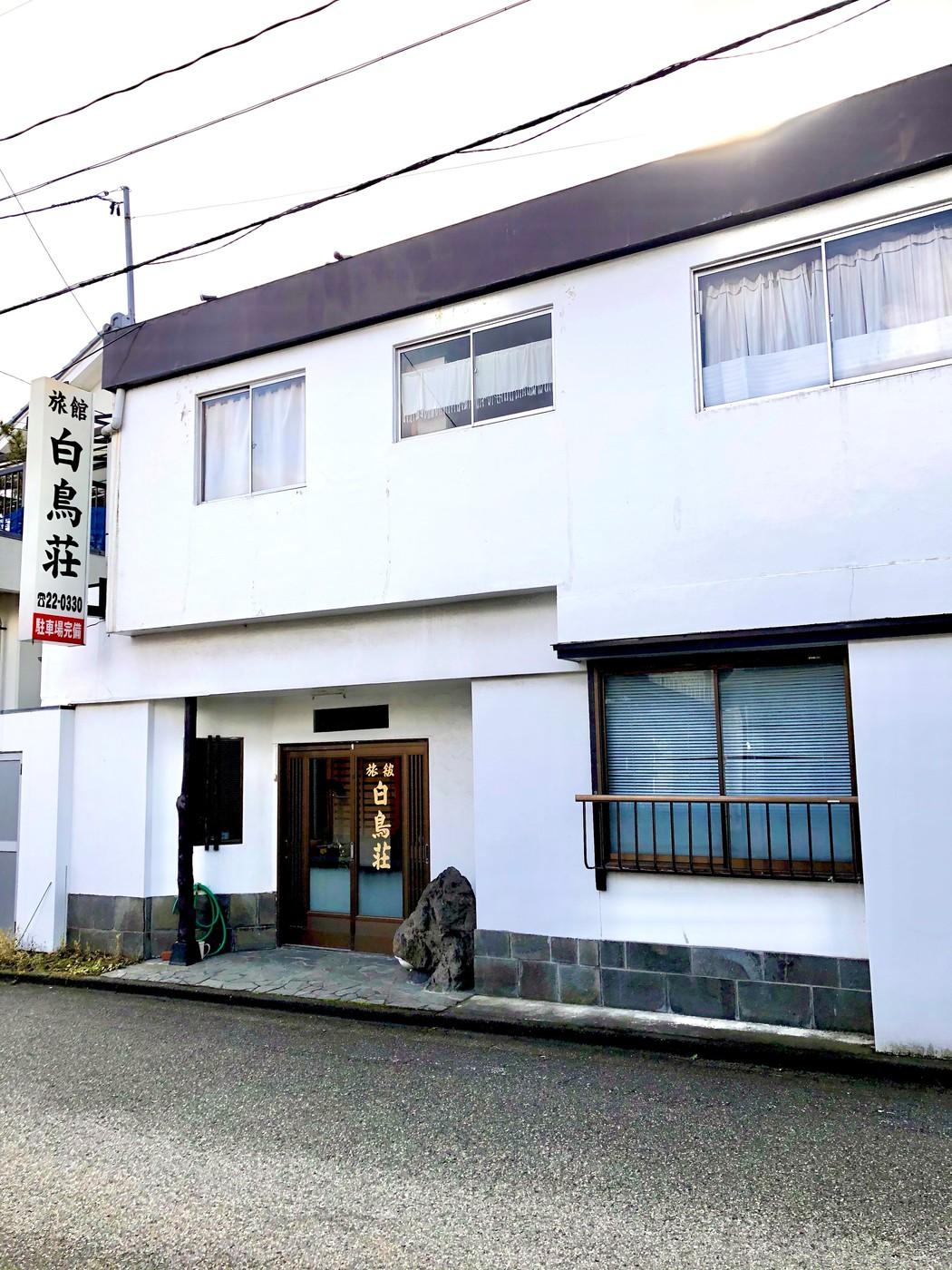 酒田駅前 白鳥荘