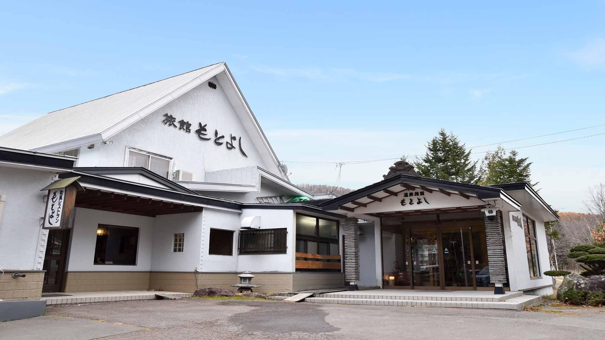 網走湖温泉 温泉旅館もとよし image