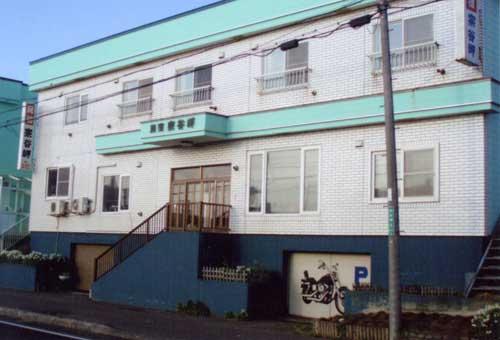 民宿 宗谷岬