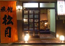 松月旅館<長崎県> image