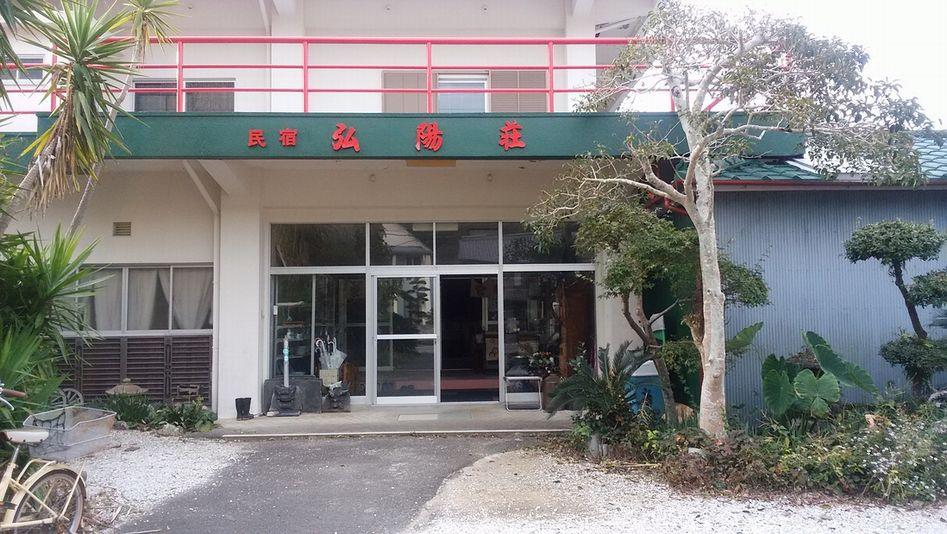 民宿 弘陽荘