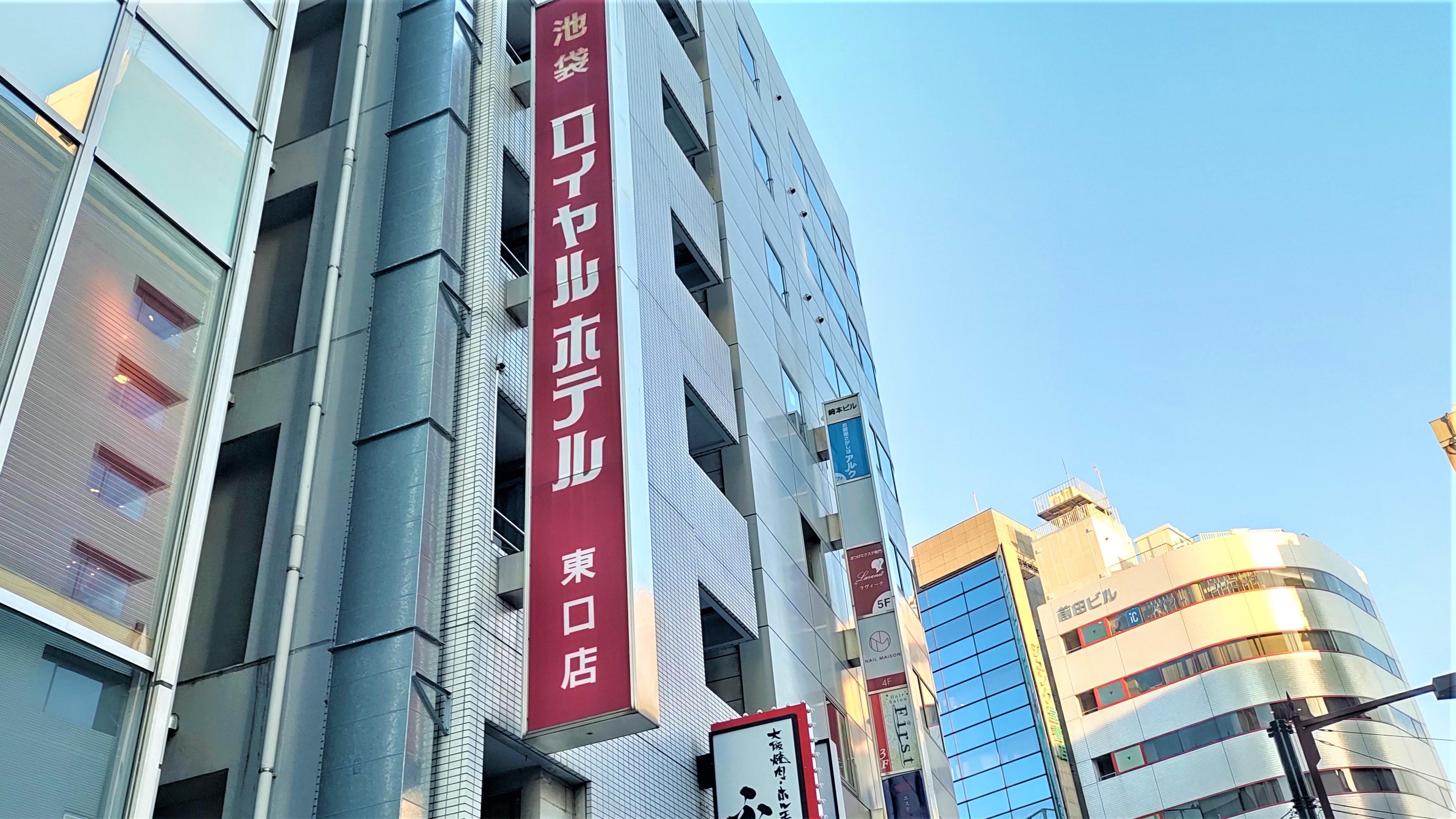 Ikebukuro Royal Hotel Higashiguchi