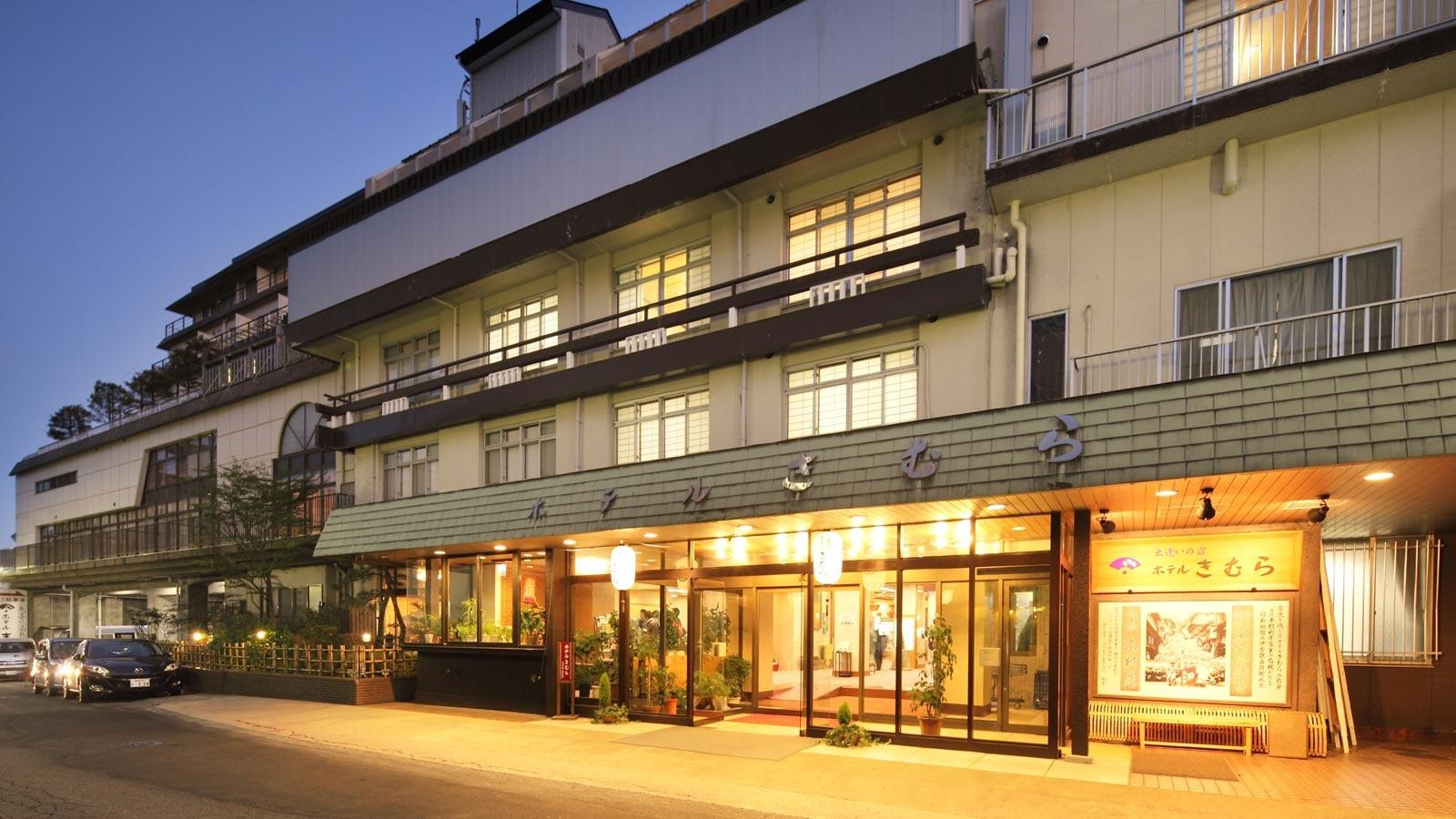 伊香保温泉 名物畳風呂と料理自慢の宿 ホテルきむら image