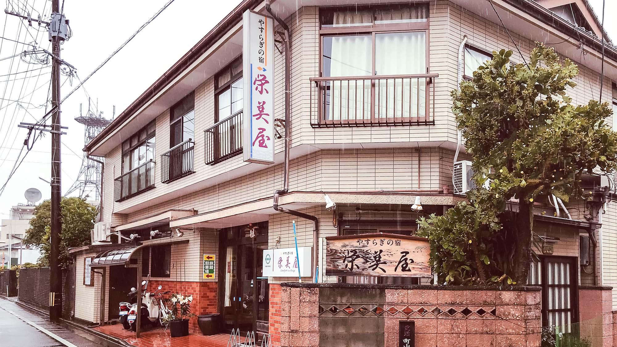 栄美屋旅館