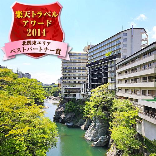 鬼怒川温泉 鬼怒川プラザホテル image