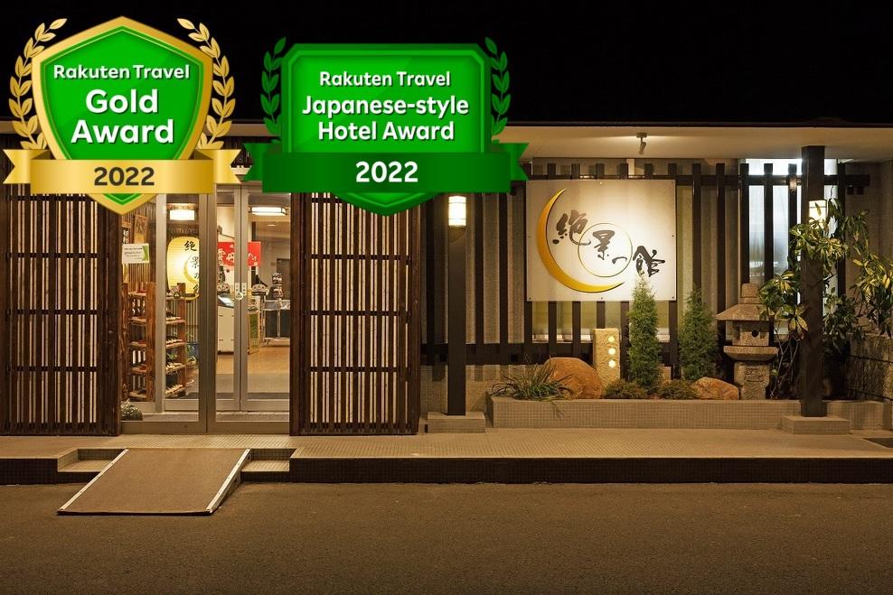 松島温泉 ホテル絶景の館 image