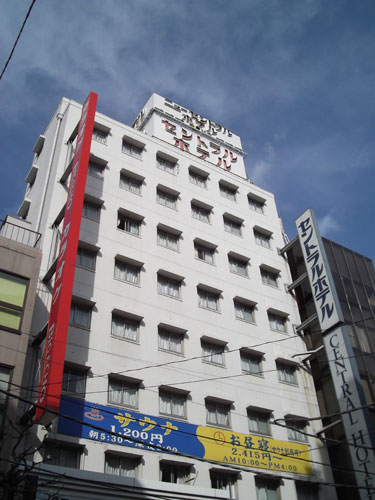 セントラルホテル<東京都>