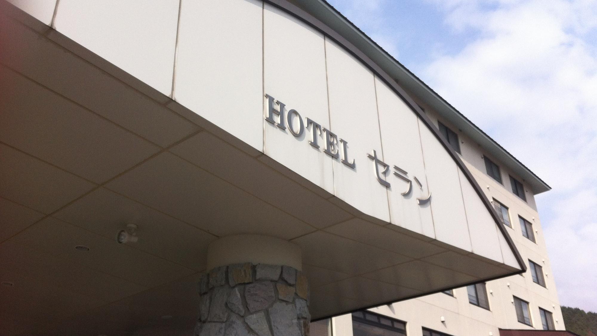 よませ温泉 ホテル セラン