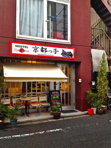 Hostel 京都っ子(旧:Kyoto Cheapest inn 京都っ子)