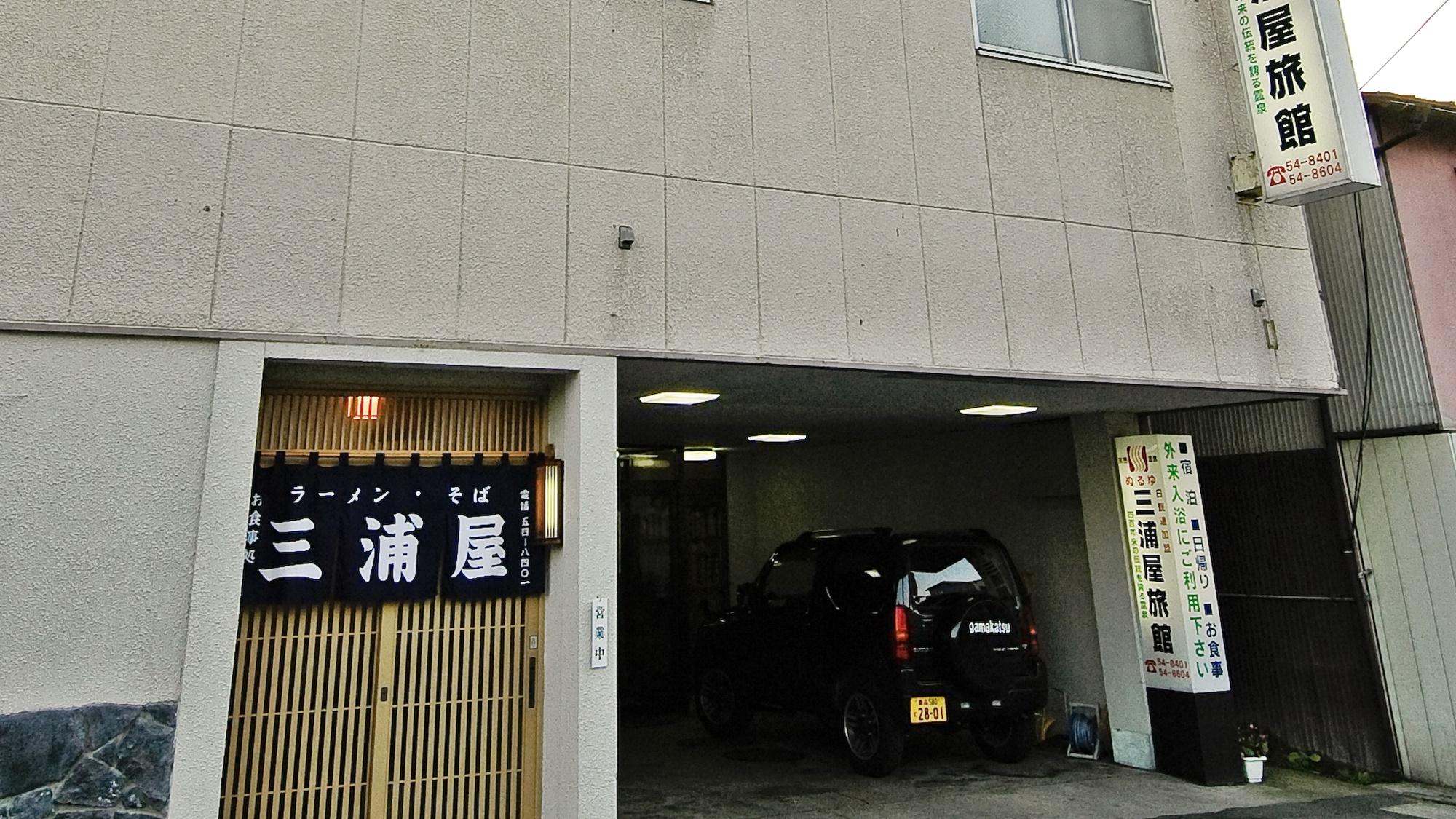 黒石温泉 三浦屋旅館 image