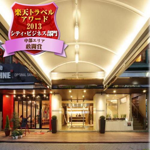名古屋伏見モンブランホテル image