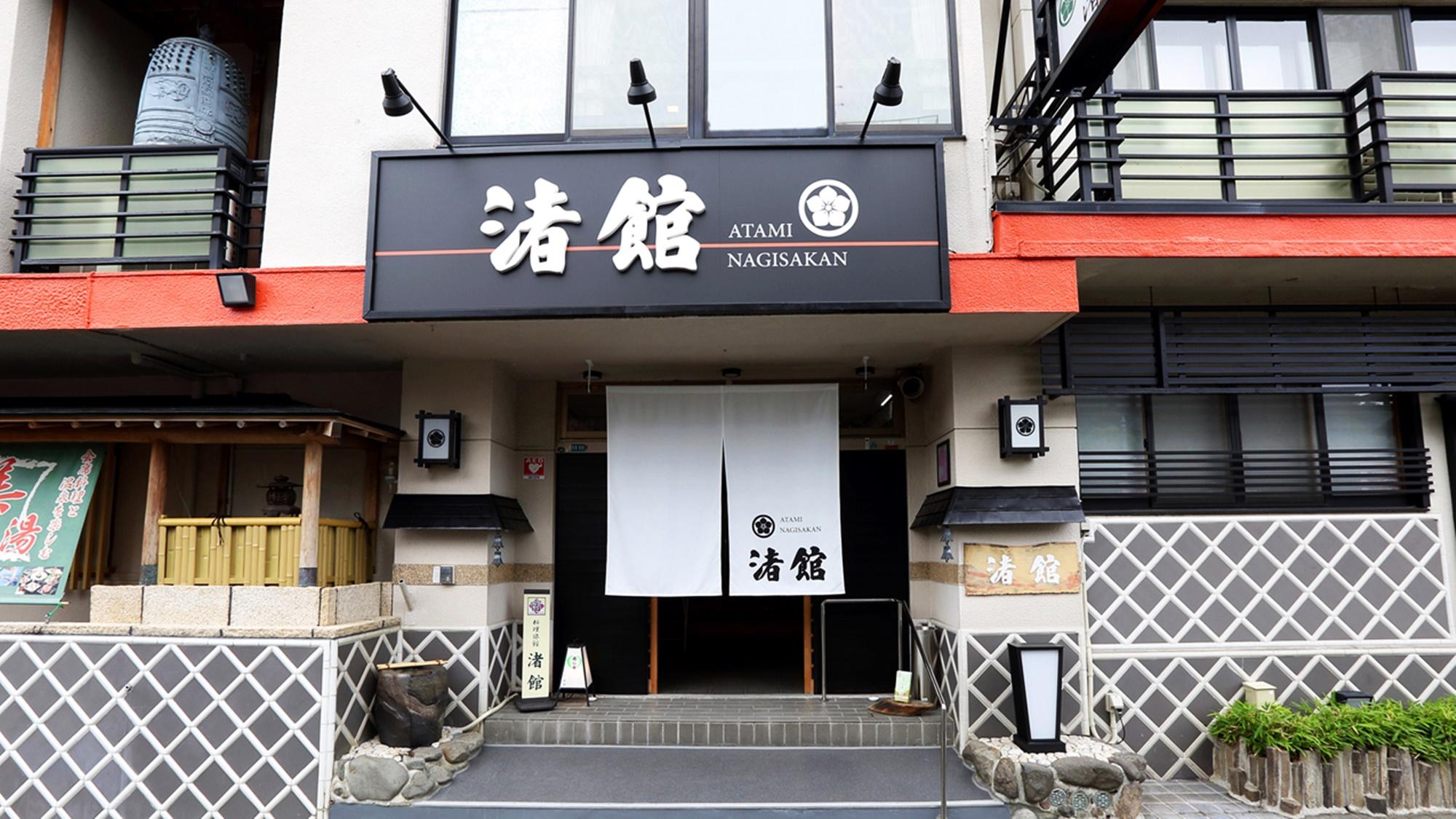 熱海温泉 料理旅館 渚館 image