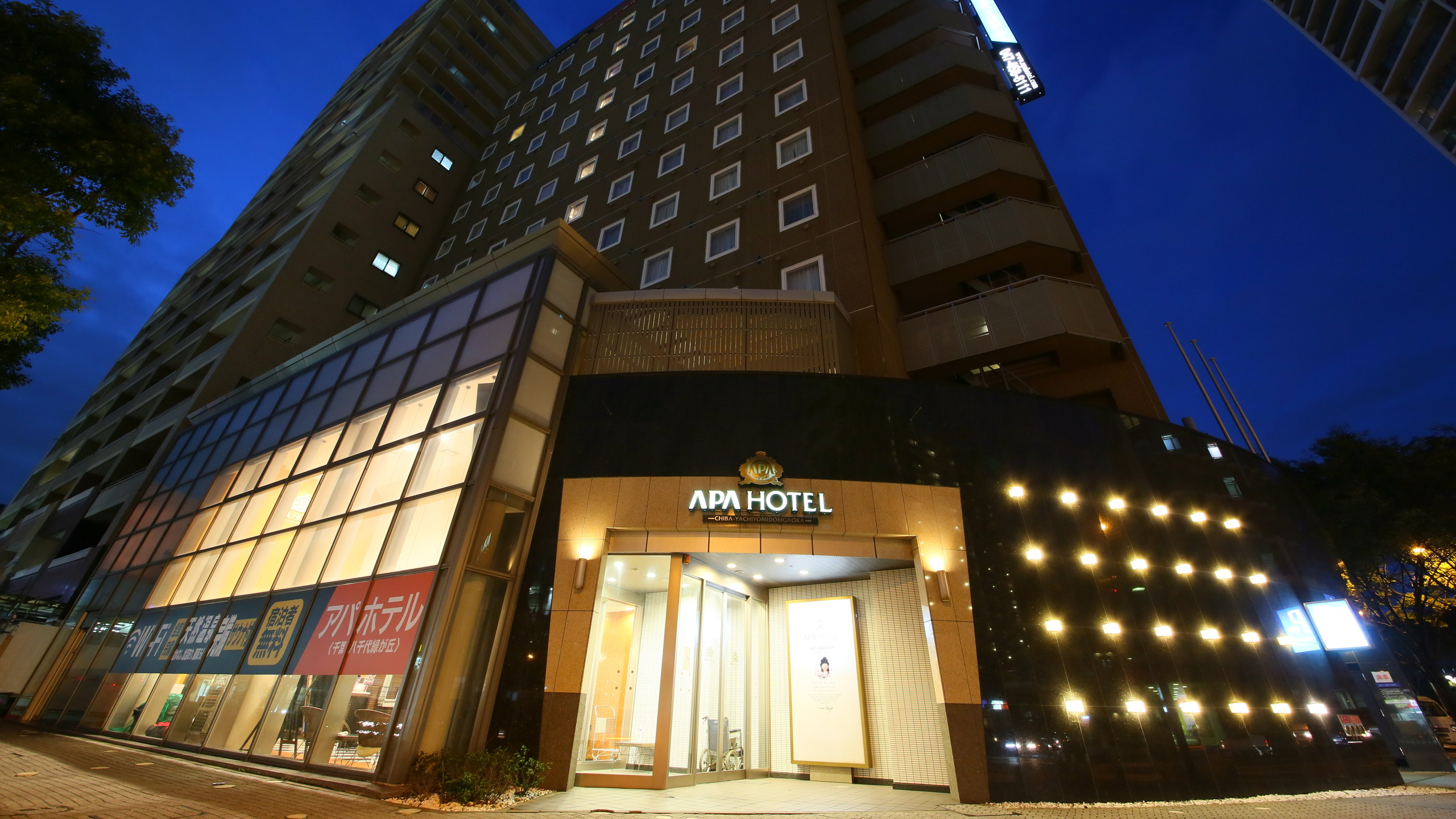 アパホテル<千葉八千代緑が丘> image