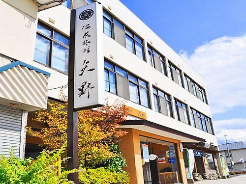 温泉旅館 矢野