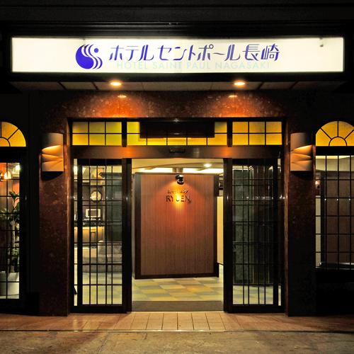 ホテルセントポール長崎 image