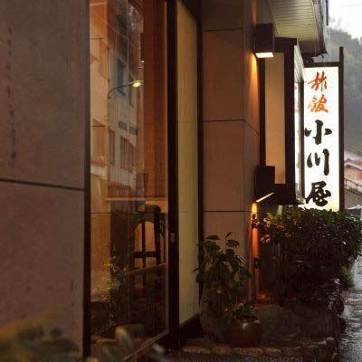 有福温泉 小川屋旅館