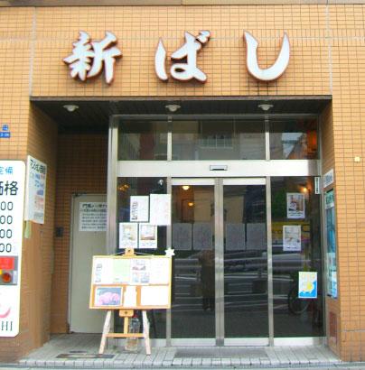 ビジネスホテル 新ばし<大阪府>