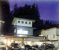 民宿 高見荘 image