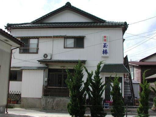民宿 玉椿 <佐渡島>