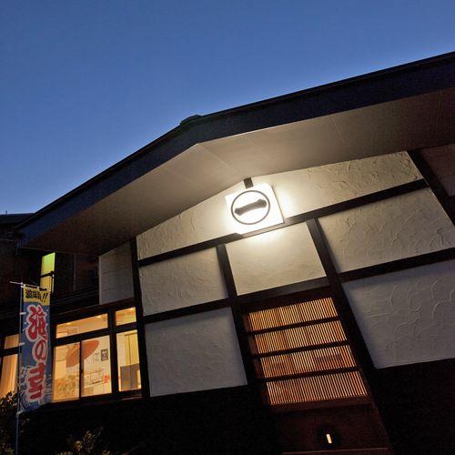 日本海温泉 旅館丸一