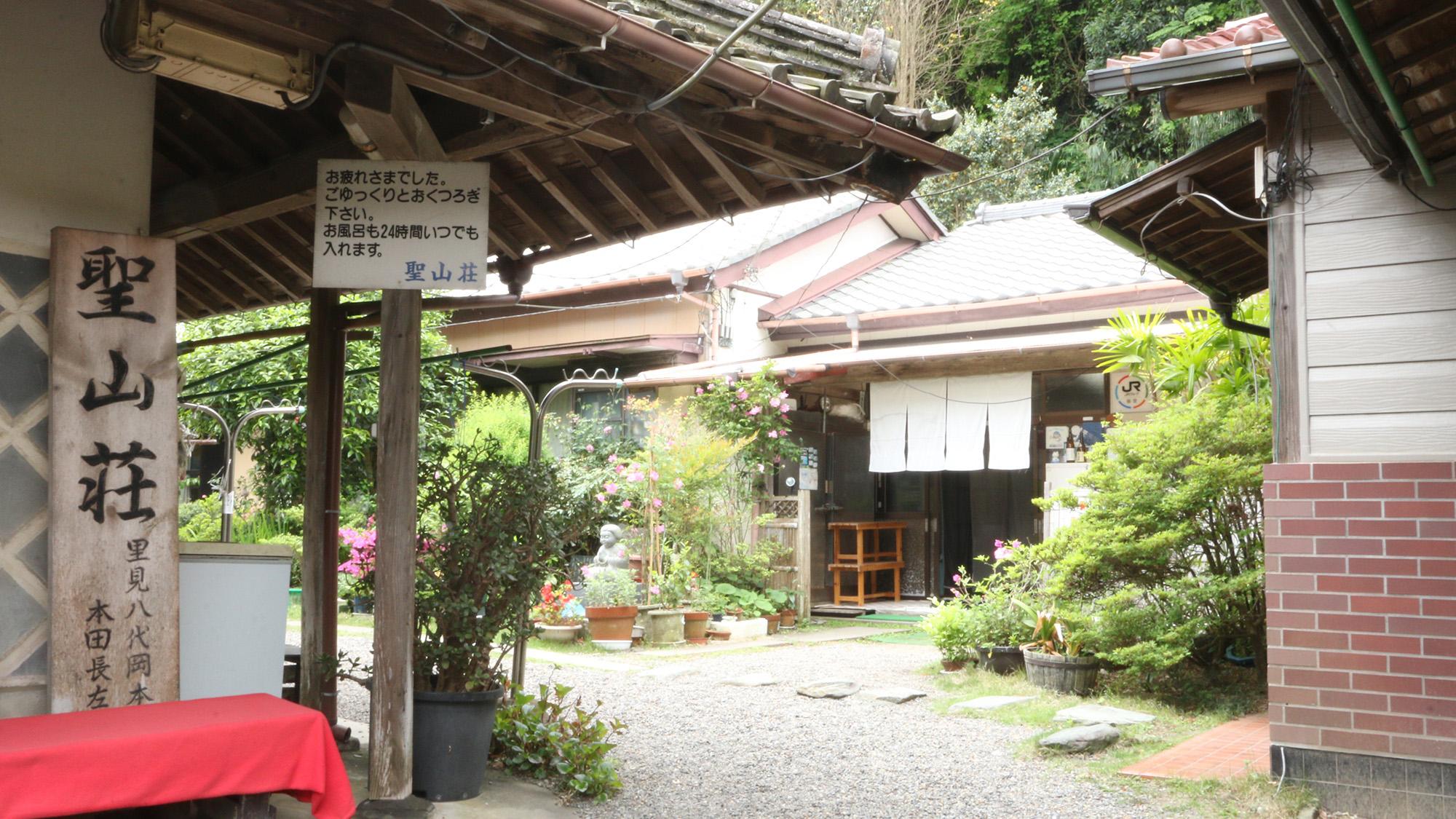 南房総癒しの宿 聖山荘 image