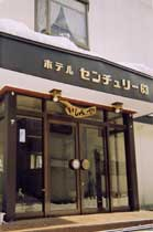 ビジネスホテル ニューセンチュリー63