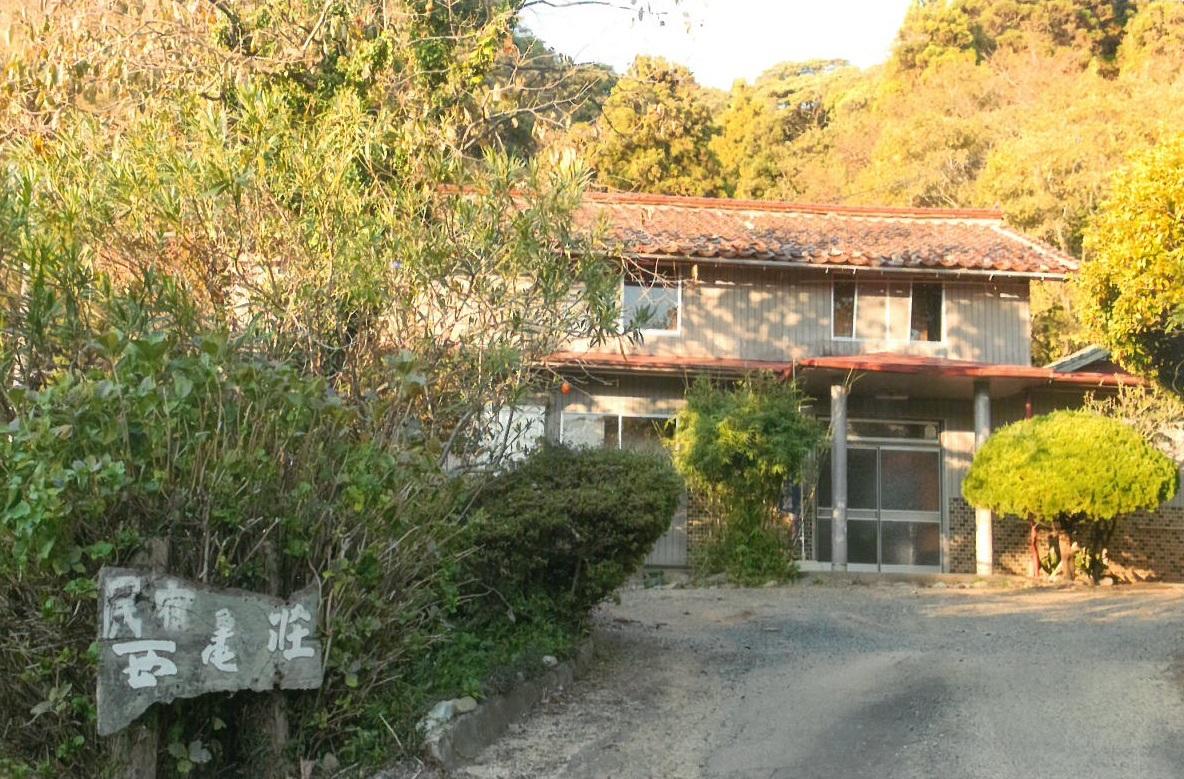 民宿 西亀荘