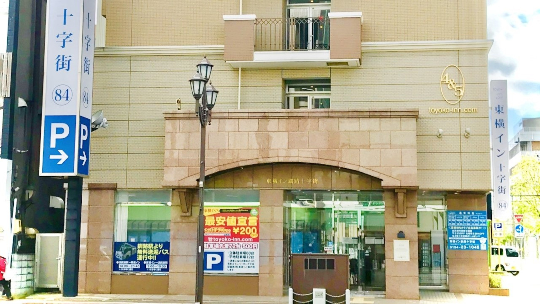 東横イン釧路十字街