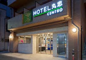 ホテル丸忠 CENTRO(チェントロ) (旧:ホテル丸忠)