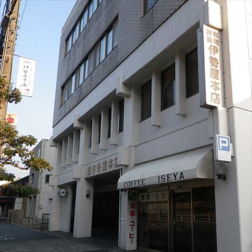 料理旅館 伊勢屋本店
