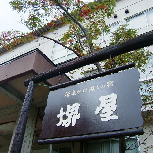 蔵王温泉 堺屋旅館<山形県>