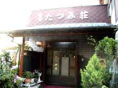 民宿 たつみ荘〈神奈川県〉