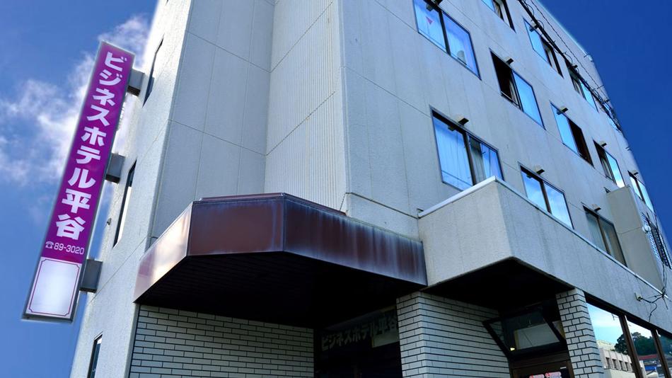 ビジネスホテル 平谷