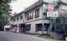 五浦観光ホテル別館大観荘 image