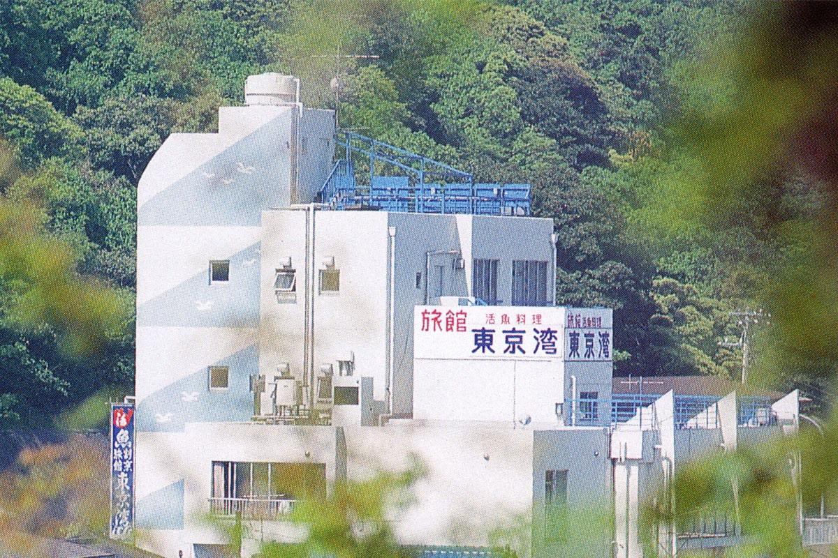 割烹旅館 東京湾