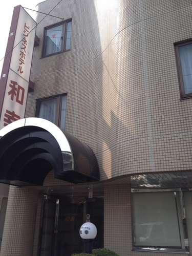 ビジネスホテル 和幸