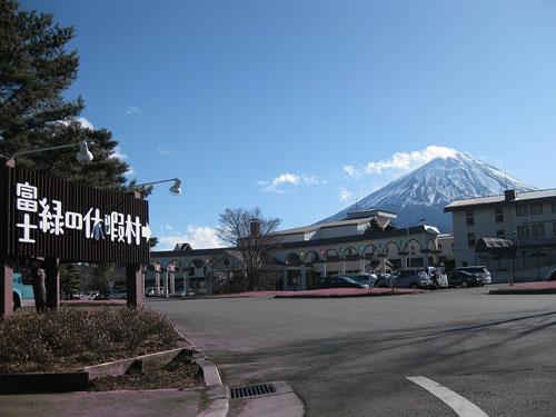富士緑の休暇村 image