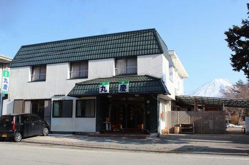 民宿 丸慶(まるけい)