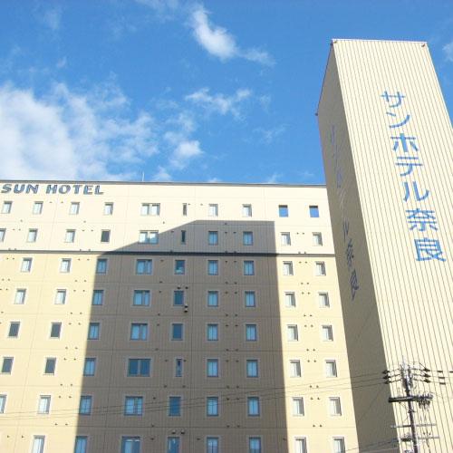 サンホテル奈良(10月1日より「スマイルホテル奈良」にリブランド予定)