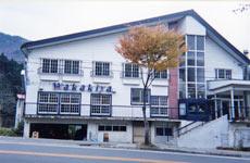 若木屋旅館