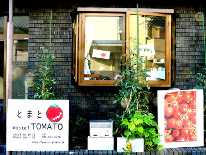 Tomato Guest House