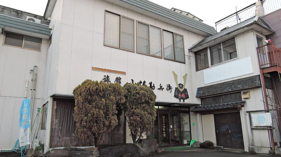 旅館 小幡勘兵衛