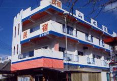 民宿 山水荘