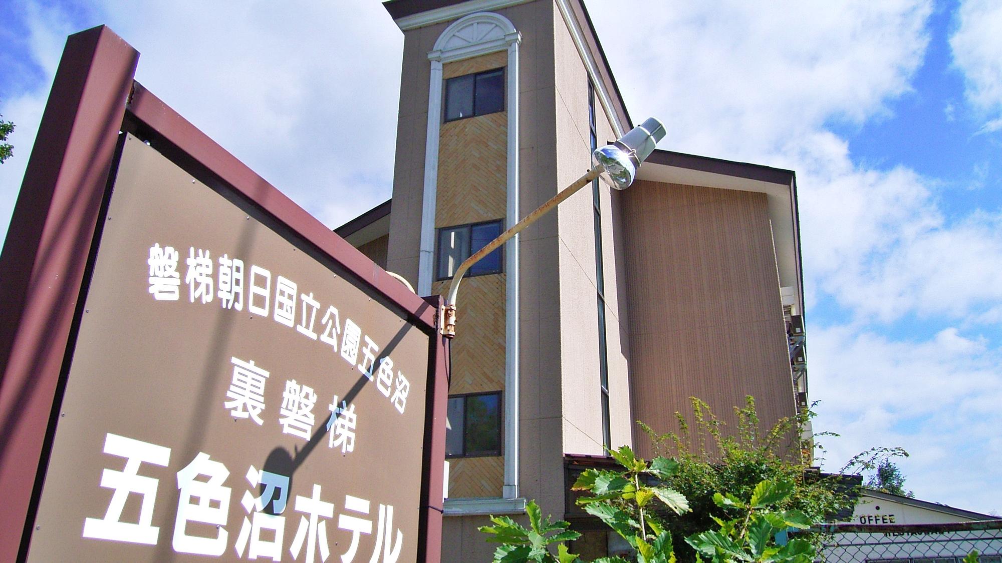 裏磐梯五色沼ホテル image