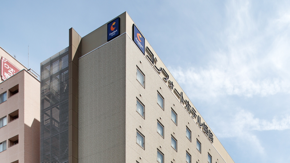 コンフォートホテル姫路 image