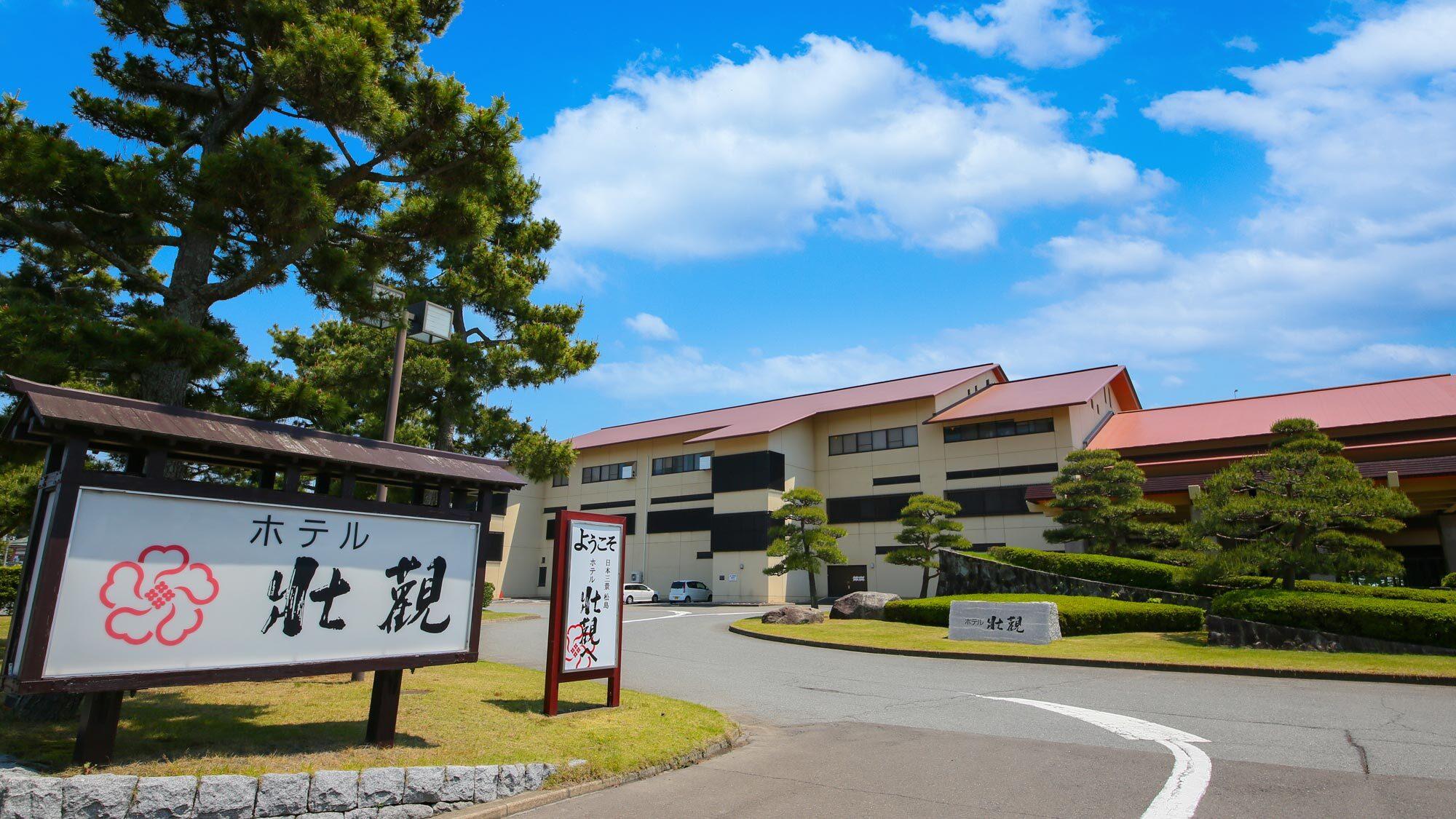 【旅館】ホテル 壮観