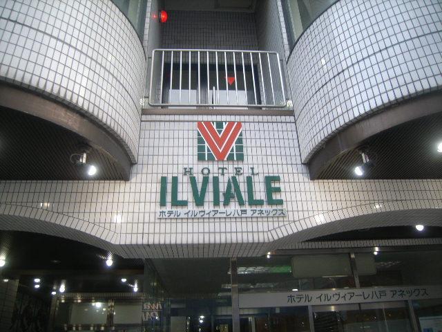 ホテル イルヴィアーレ八戸アネックス